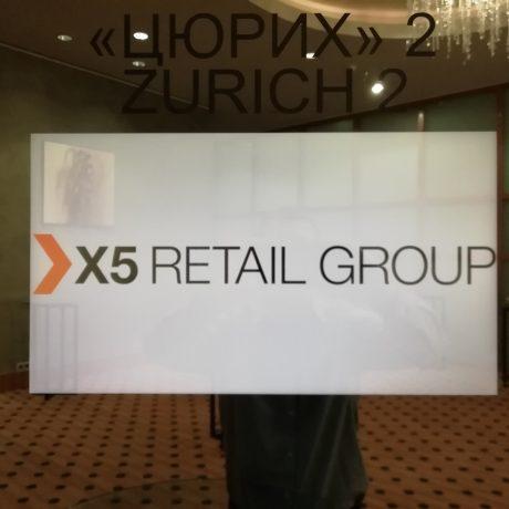 Синхронный перевод X5 Retail Group