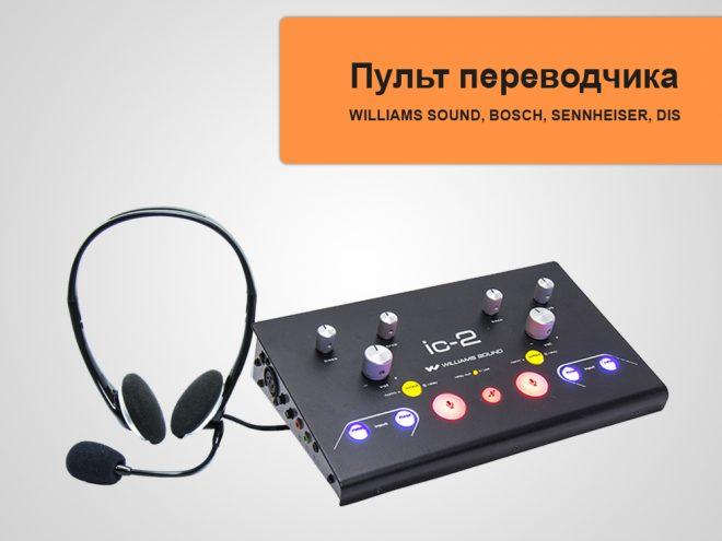 Пульт переводчика или система синхронного перевода Williams Sound