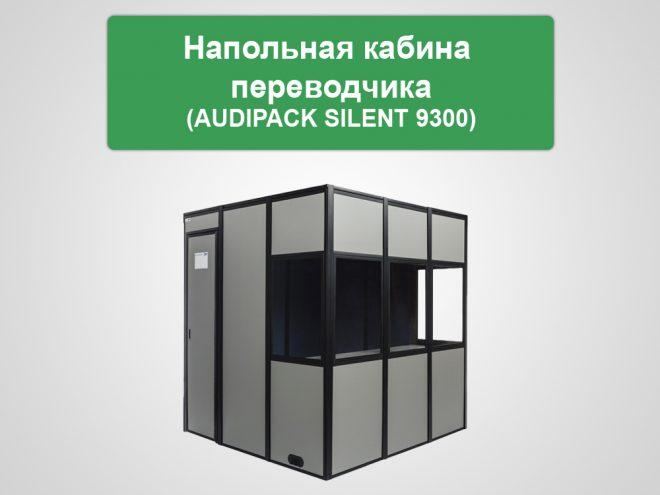 Напольная кабинка AUDIPACK SILENT 9300