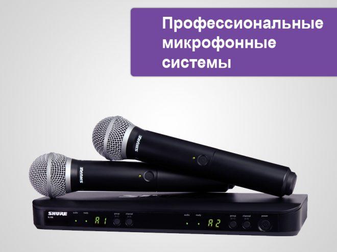 Радиомикроны Shure   Sennheiser   AKG