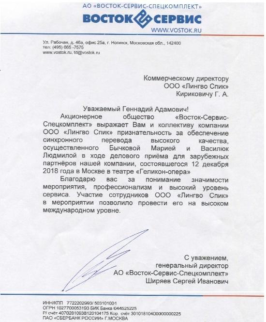 "АО ""ВОСТОК-СЕРВИС-СПЕЦКОМПЛЕКТ"""