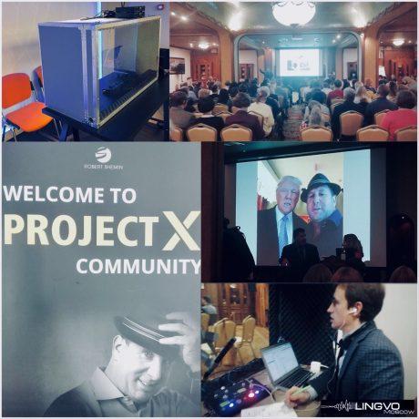 Project X | Синхронный перевод и техническое обечение Lingvo Moscow