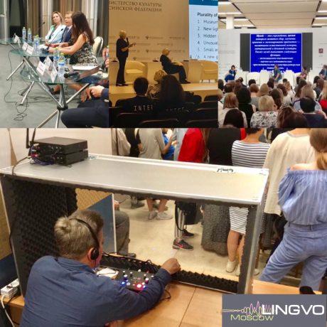 Интермузей 2019 | Синхронный перевод Lingvo Moscow