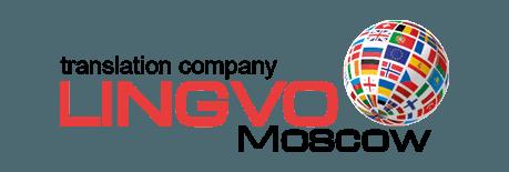 Бюро переводов в Москве | Lingvo Moscow