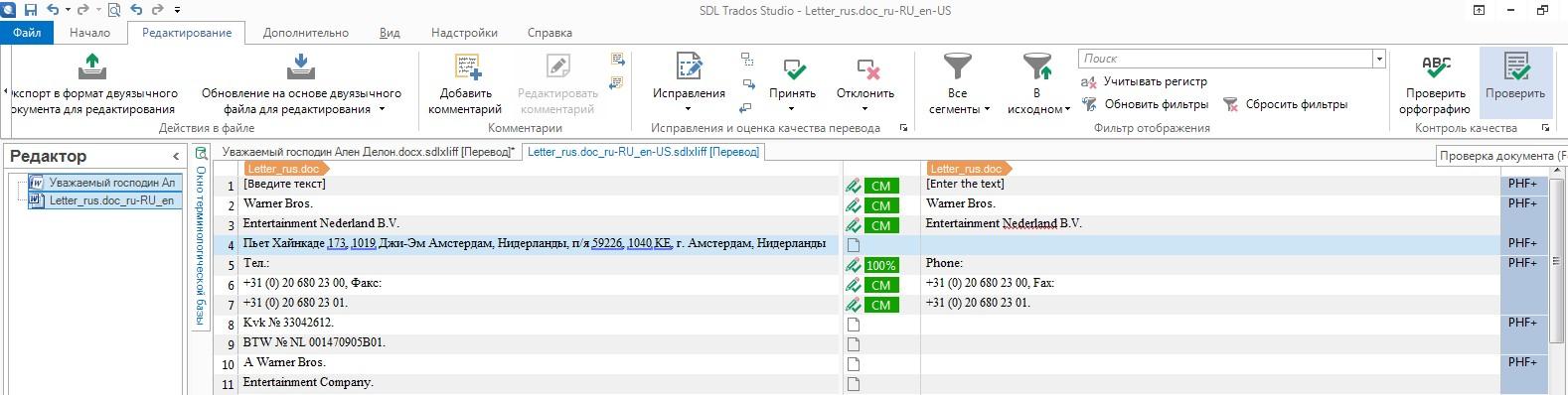 FAQ Trados в Бюро переводов Lingvo Moscow