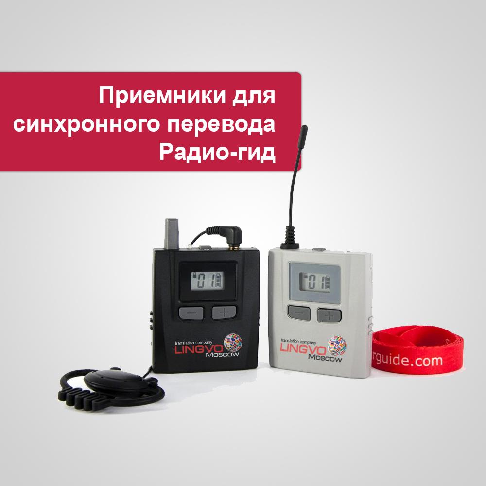 Радио-гид приемники Lingvo Moscow