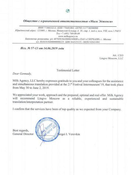 Рекомендация Milk Agency для Бюро переводов Lingvo Moscow