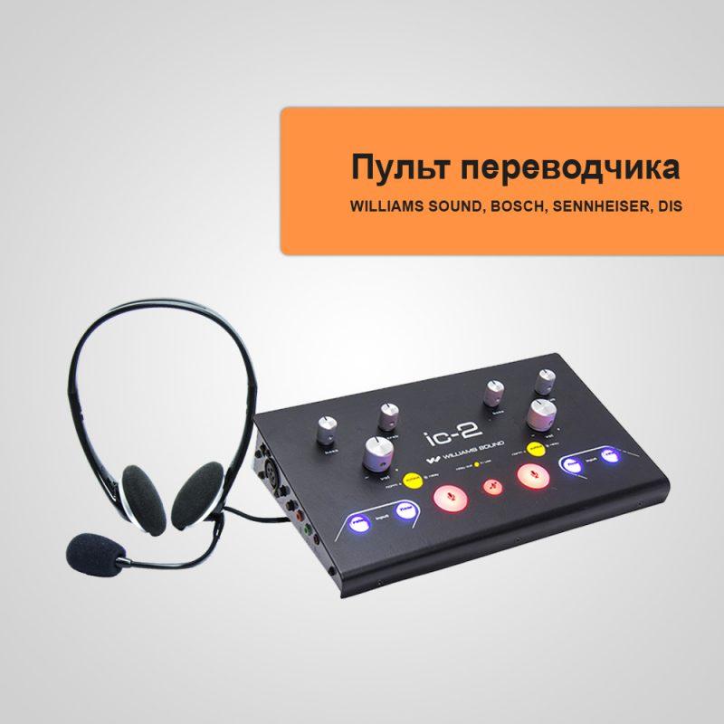 Пульты переводчик Lingvo Moscow