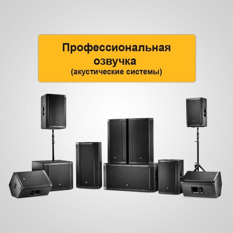 Звук и акустика Lingvo Moscow