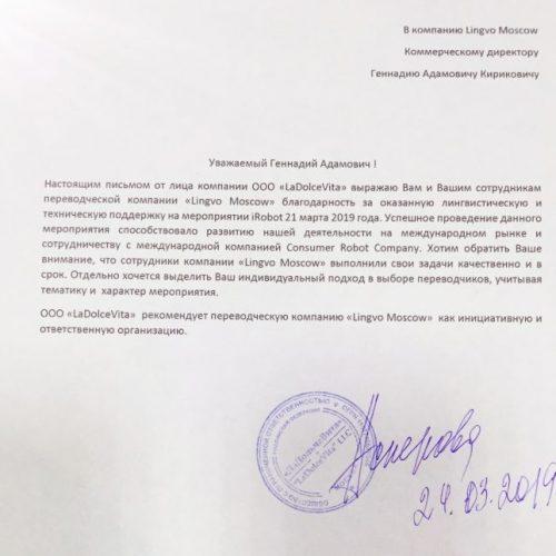 Рекомендательное письмо IROBOT | Бюро переводов Lingvo Moscow