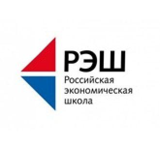 РЭШ Российская экономическая школа
